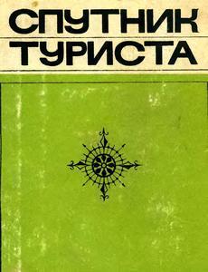 Спутник туриста (3-е издание, переработанное и дополненное) (ред. - Л. Трипольский)