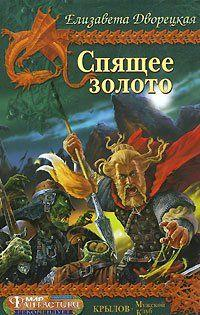 Спящее золото, кн. 2: Стражи Медного леса
