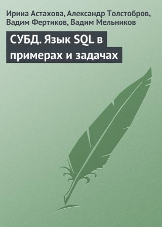 SQL в примерах и задачах 2
