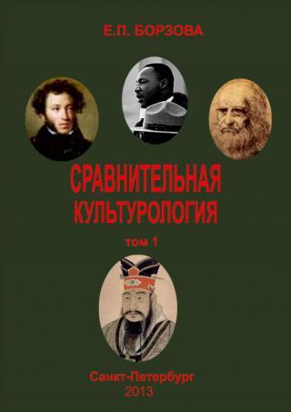 Сравнительная культурология. Том 1
