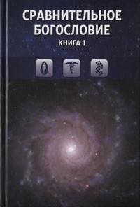 Сравнительное богословие. Книга 1