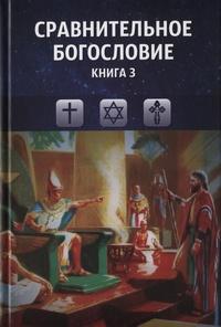 Сравнительное богословие. Книга 3