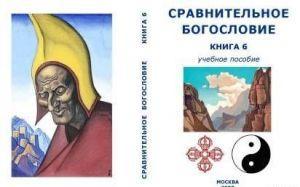Сравнительное Богословие Книга 6