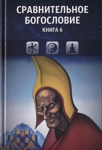 Сравнительное богословие. Книга 6