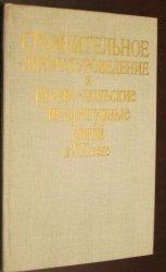 Сравнительное литературоведение и русско-польские литературные связи в XX веке