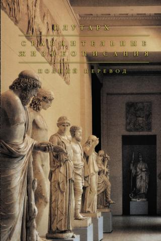 Сравнительные жизнеописания - Ликург и Нума Помпилий