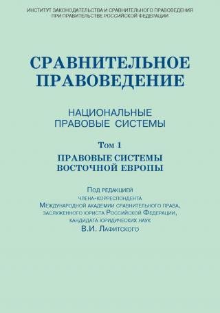 Сравнительный указатель сюжетов. Восточнославянская сказка