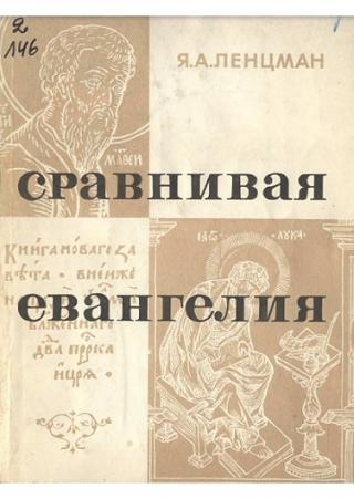 Сравнивая евангелия