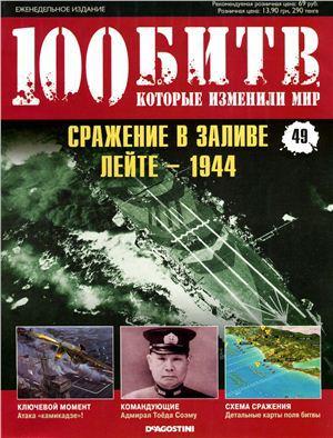 Сражение в заливе Лейте - 1944