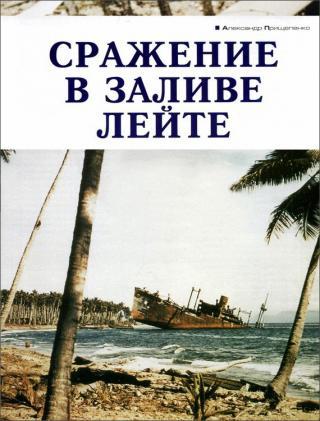 Сражение в заливе Лейте [litres]