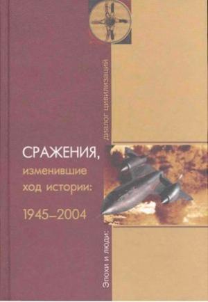Сражения, изменившие ход истории 1945-2004