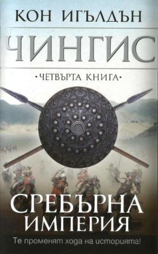 Сребърна империя