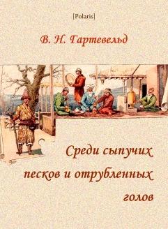 Среди сыпучих песков и отрубленных голов: Путевые очерки Туркестана (1913)