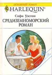 Средиземноморский роман