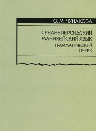 Среднеперсидский манихейский язык: грамматический очерк