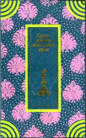 Средневековая андалусская проза
