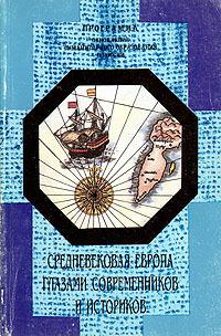 Средневековая Европа глазами современников и историков. Книга для чтения. Часть V. Человек в меняющемся мире.
