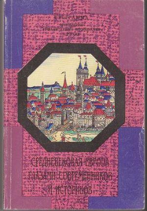 Средневековая Европа глазами современников и историков. Книга для чтения. Часть III. Средневековый человек и его мир