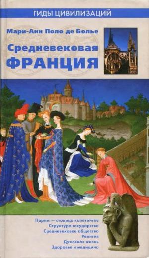 Средневековая Франция