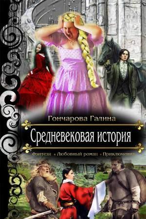 Средневековая история(CИ)