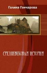 Средневековая история