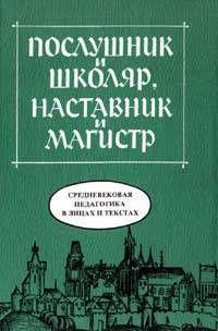 Средневековая педагогика в лицах и текстах