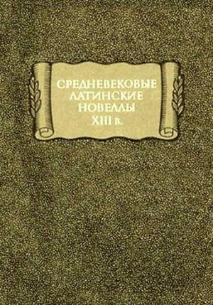 Средневековые латинские новеллы XIII в.