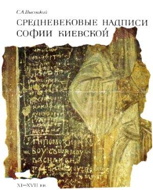 Средневековые надписи Софии Киевской (По материалам граффити XI - XVII вв.)