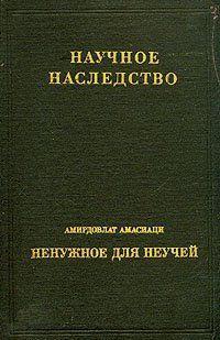 Средневековый энциклопедический словарь лекарственных средств