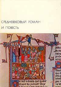 Средневековый роман и повесть