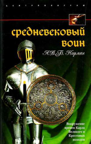 Средневековый воин. Вооружение времен Карла Великого и Крестовых походов [litres]