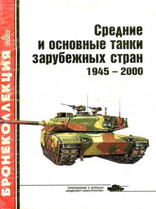Средние и основные танки зарубежных стран. (часть 2)