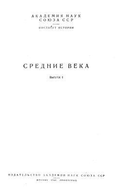 Средние века. Выпуск 01
