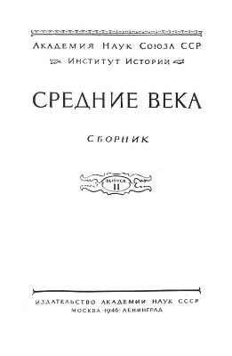 Средние века. Выпуск 02