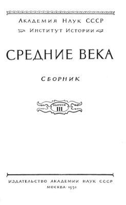 Средние века. Выпуск 03