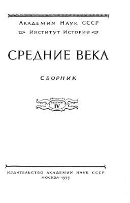 Средние века. Выпуск 04