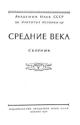 Средние века. Выпуск 05