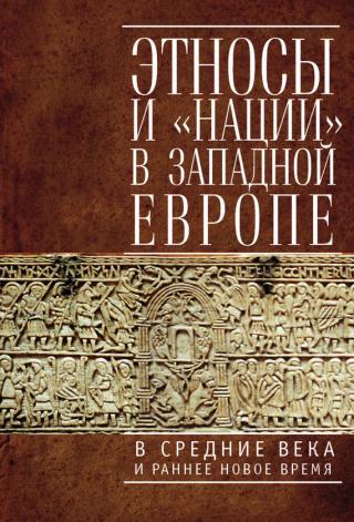 Средние века: Выпуск 40