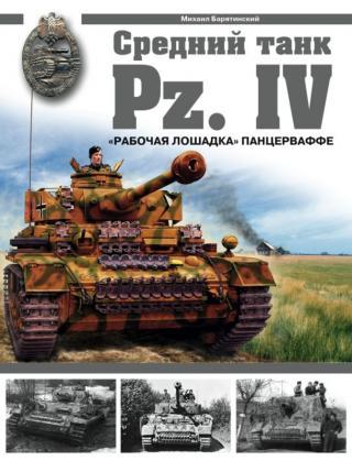 Средний танк Pz.IV: «Рабочая лошадка» Панцерваффе