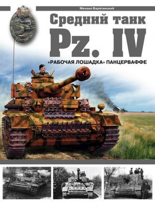 Средний танк PZ.IV. «Рабочая лошадка» Панцерваффе
