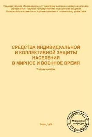 Средства индивидуальной и коллективной защиты населения в мирное и военное время