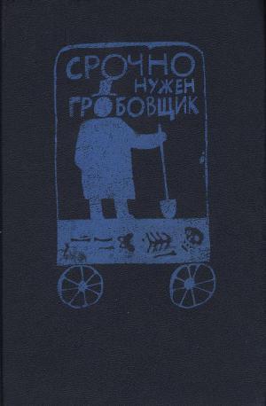 Срочно нужен гробовщик (Сборник)