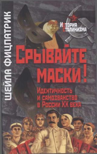 Срывайте маски!: Идентичность и самозванство в России