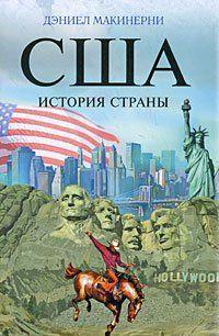 США: История страны