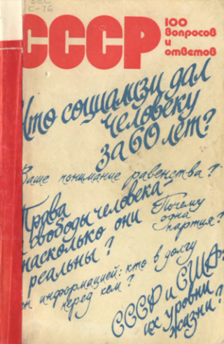 СССР. 100 вопросов и ответов. Выпуск 1