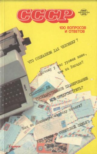 СССР. 100 вопросов и ответов. Выпуск 2