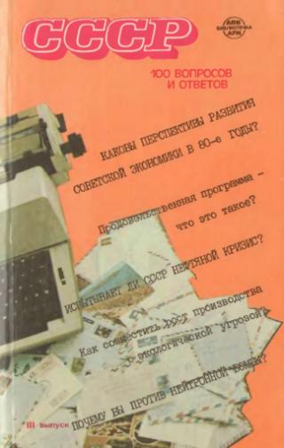 СССР. 100 вопросов и ответов. Выпуск 3