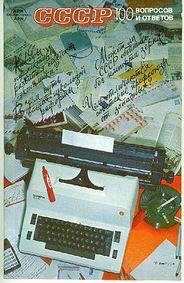 СССР. 100 вопросов и ответов