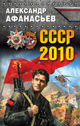 СССР-2010 [litres]