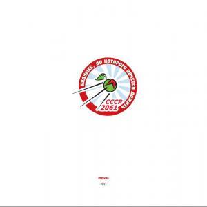 СССР-2061 [cборник лучших работ]